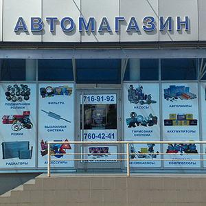 Автомагазины Амурска