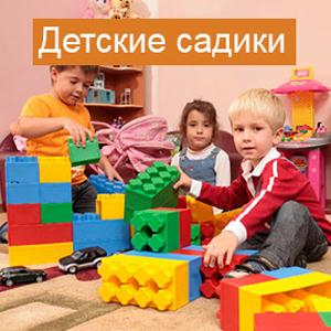 Детские сады Амурска