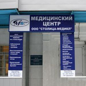 Медицинские центры Амурска