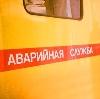 Аварийные службы в Амурске