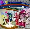 Детские магазины в Амурске