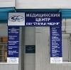 Медицинские центры в Амурске