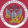 Налоговые инспекции, службы в Амурске